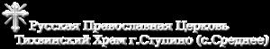 Официальный сайт Просветительского центра при Тихвинском Храме г.Ступино