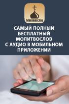 Молитвослов в мобильном